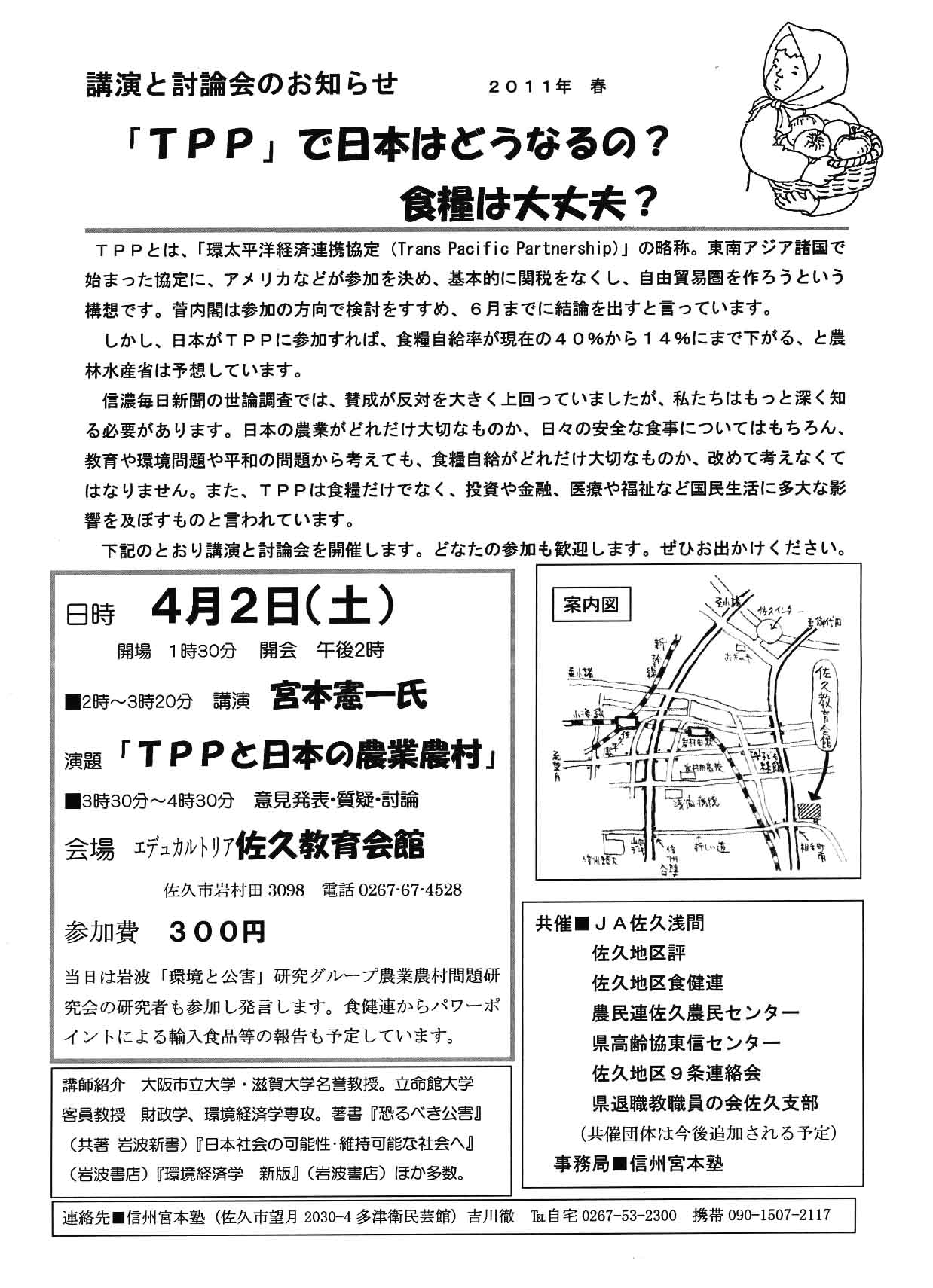 11.4/2宮本塾案内