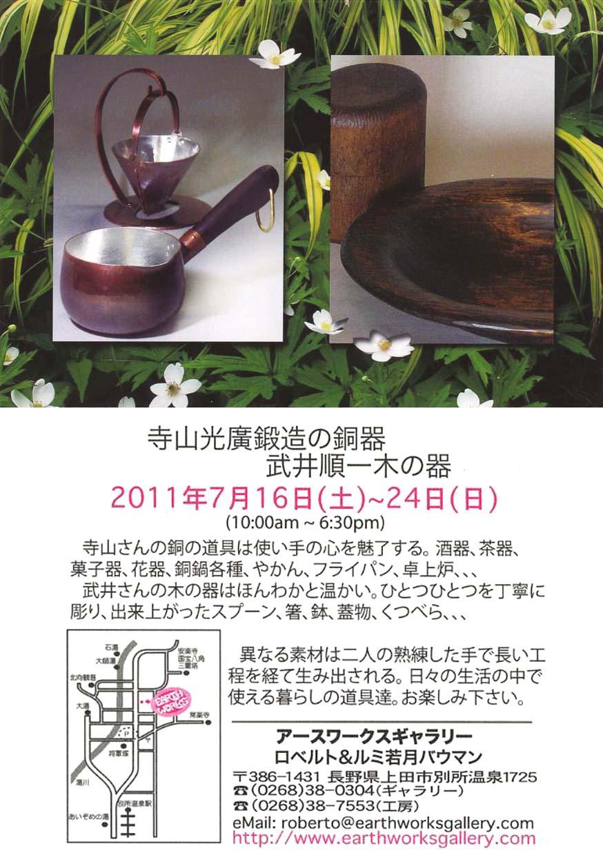 2011E.W.G.二人展
