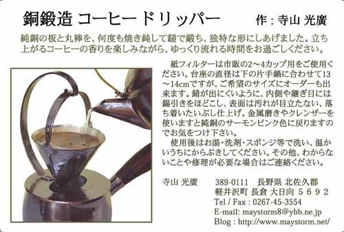 説明ハガキ/コーヒ−ドリッパー