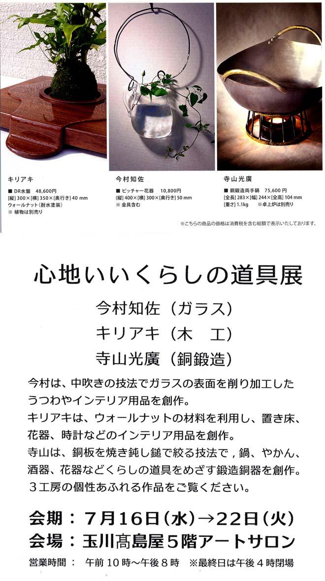 14.7.玉川高島屋DM