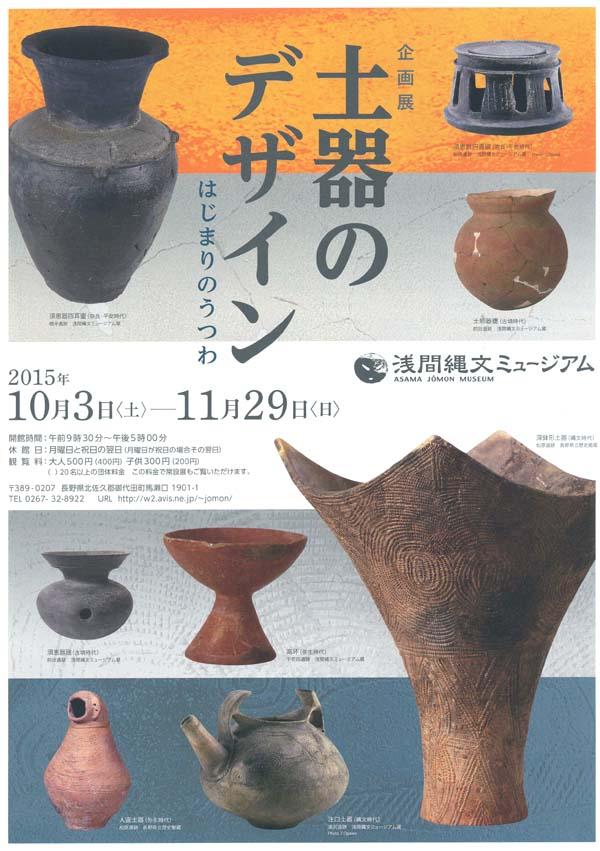 土器のデザイン