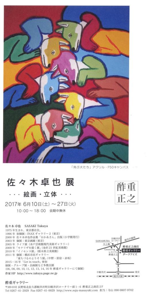 2017.6.10〜酢重/」佐々木卓也展