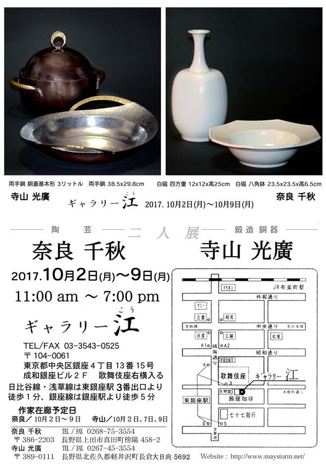 2017江DMブログ用