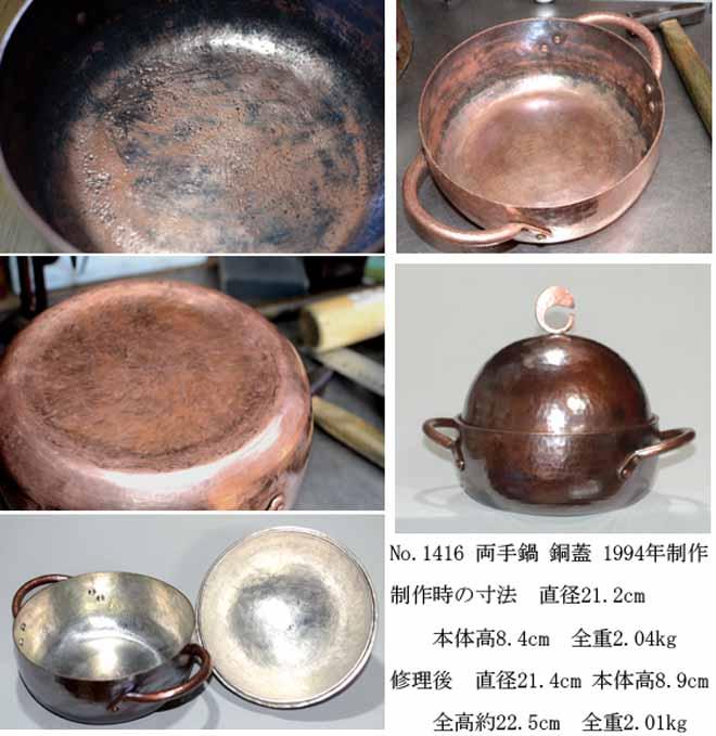 1416両手鍋基本形修理