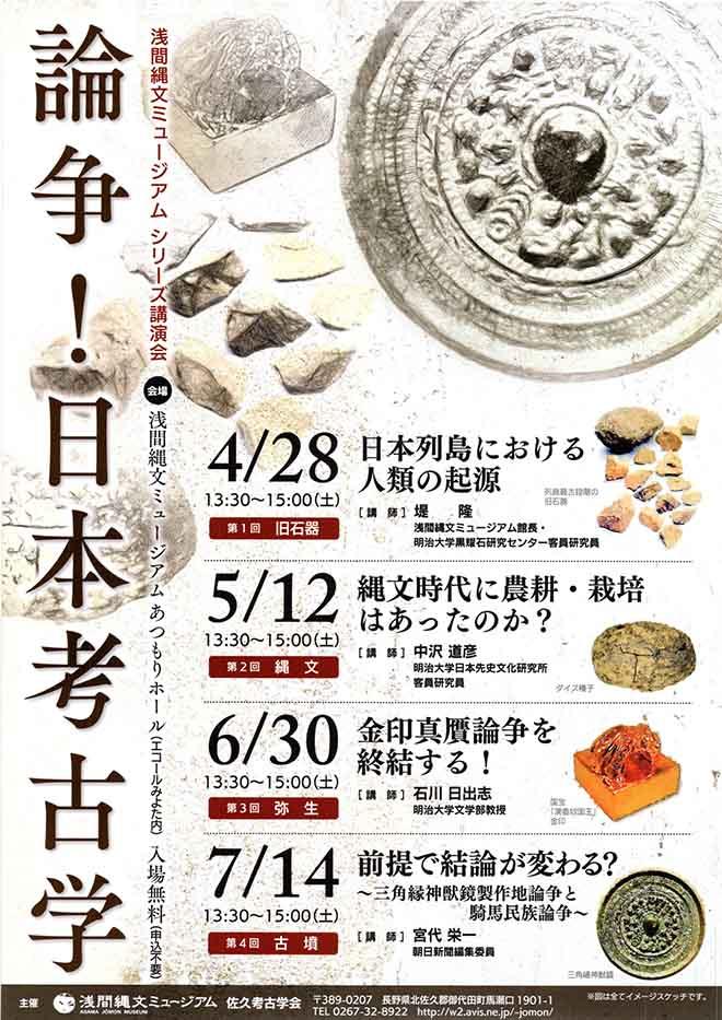 論争!日本考古学