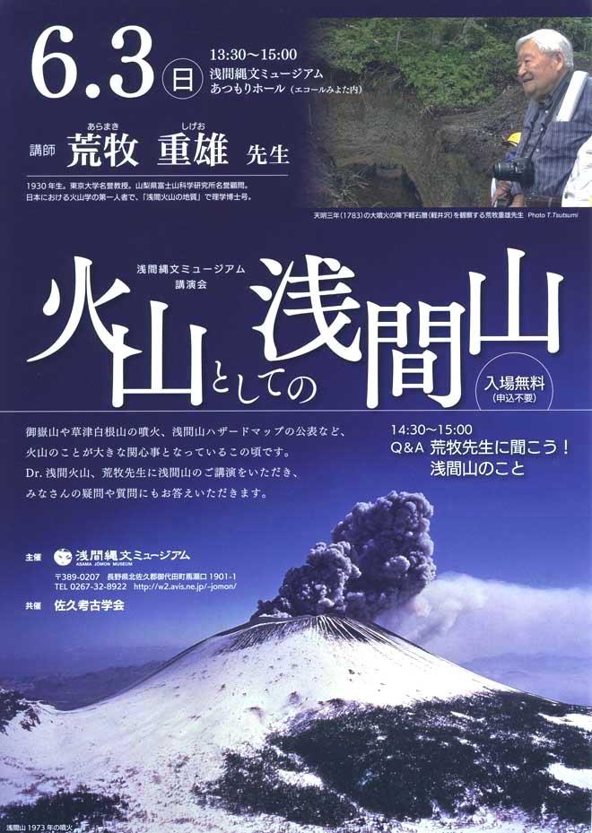 6月3日火山としての浅間山