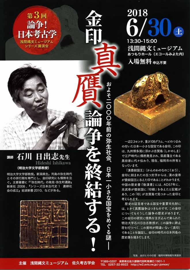 6/30浅間縄文講演会