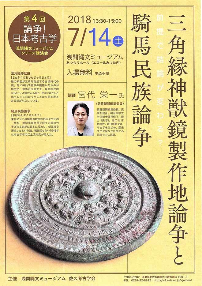 180714浅間縄文ミュージアム講演会