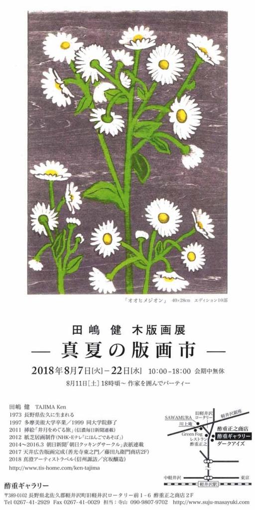 2018酢重/田嶋健展