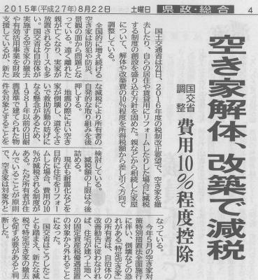 南日本新聞朝刊記事