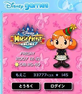 ディズニーゲームズ1221