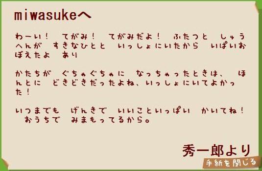 秀一郎からの手紙