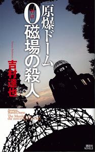 224-1-携帯 原爆ドーム 0磁場の殺人.jpg