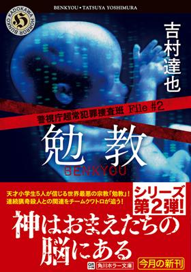 225-1-obi-携帯 勉教.jpg