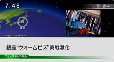 Wii ニュースリソース
