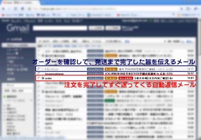 Gmailの受信BOX(クリックで拡大します)