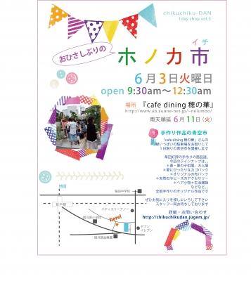 honokaichi0603
