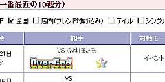 AAA3勢力対抗戦_1