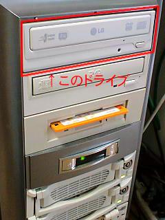 DVD-Rドライブ