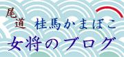 尾道 桂馬かまぼこ・女将のブログへ