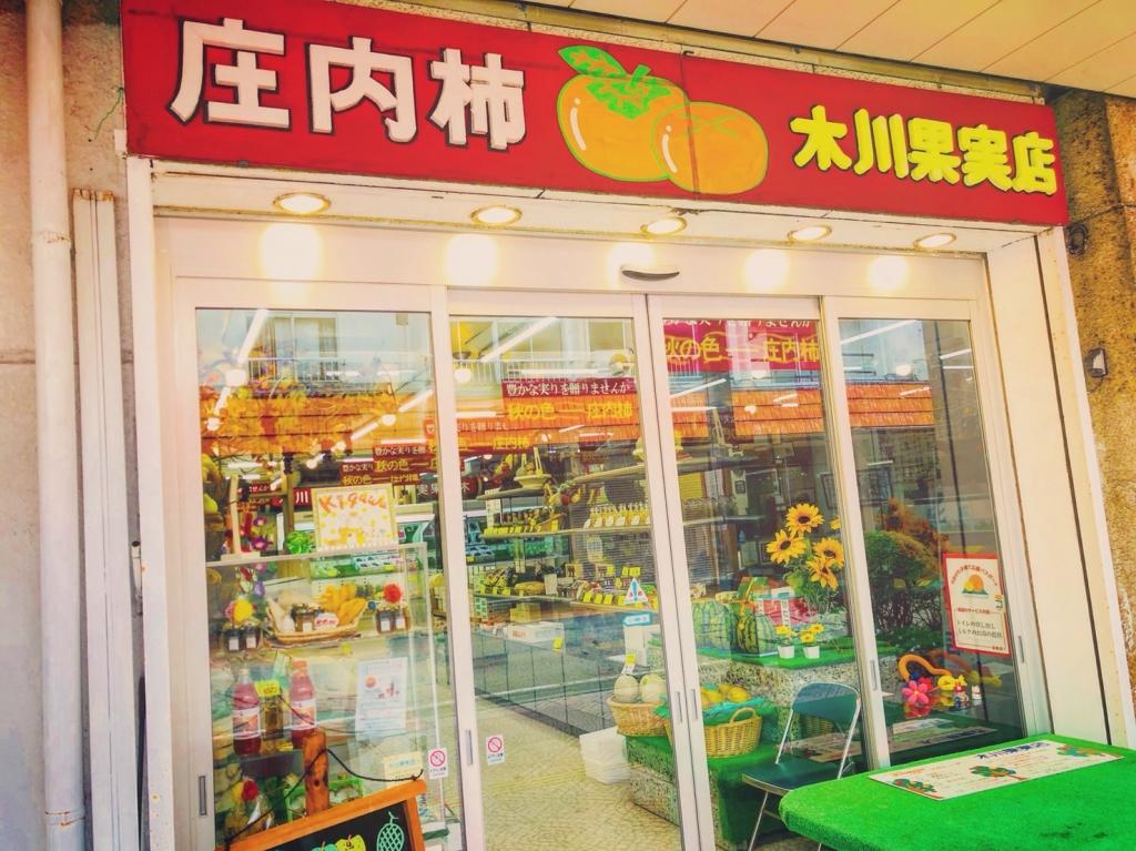 木川果実店
