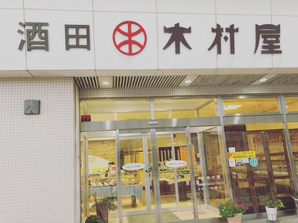 酒田木村屋