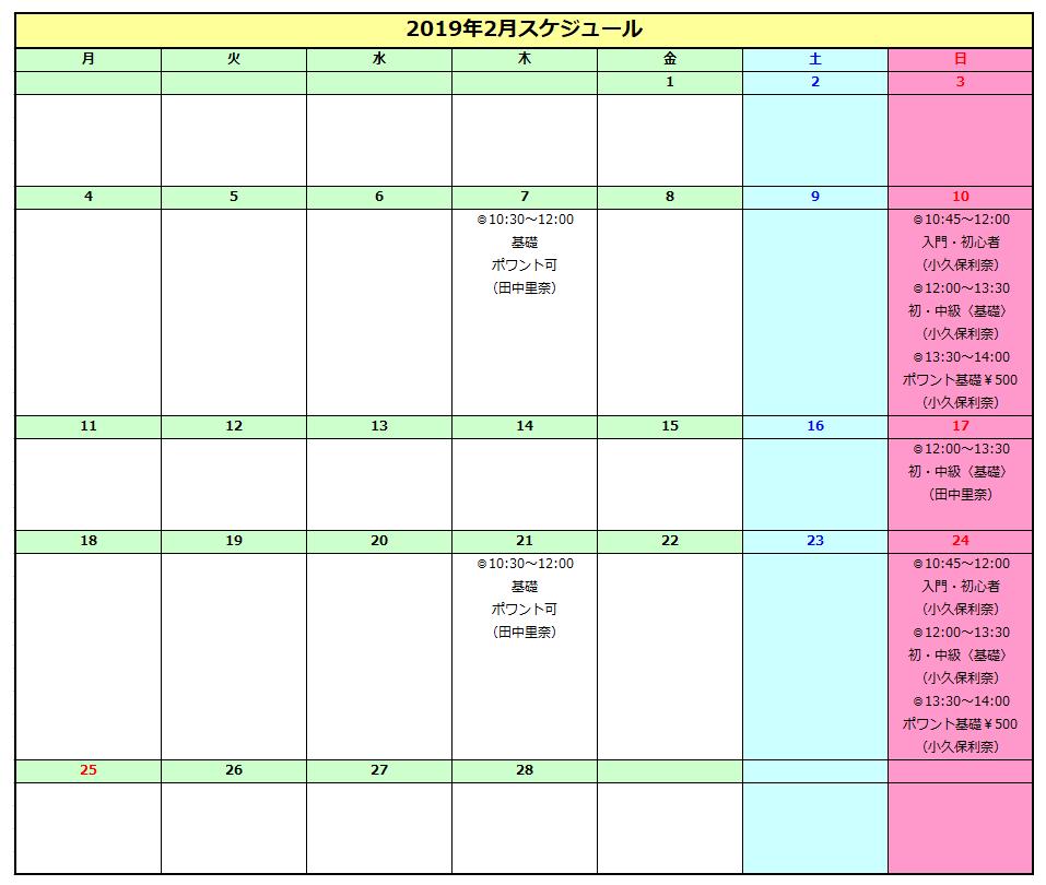 2019/02オープンクラススケジュール