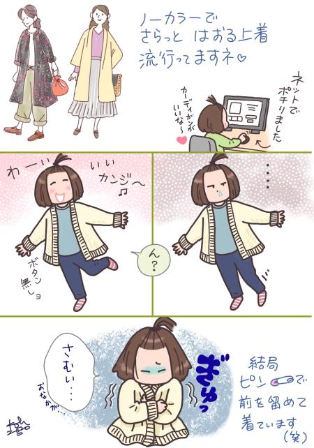 オシャレより冷え!(哀)