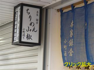 本家 鎌倉へ