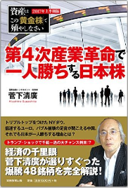 第4次産業革命で一人勝ちする日本株
