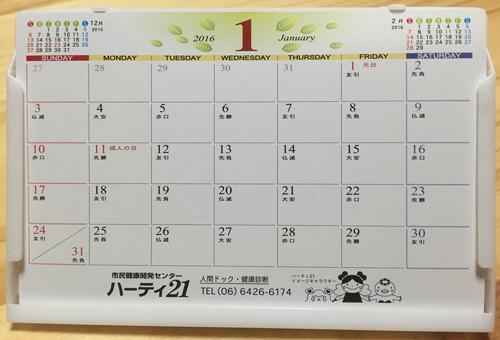 卓上カレンダー中
