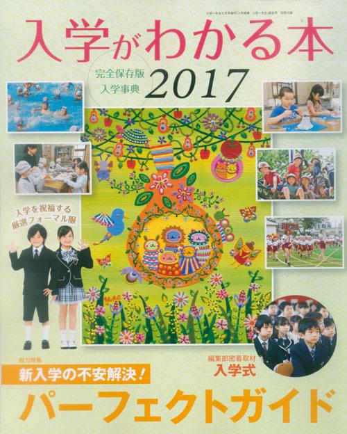 2017別冊