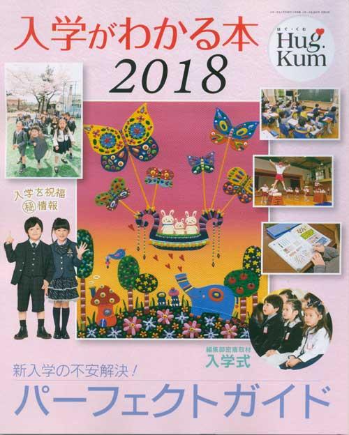 2018別冊