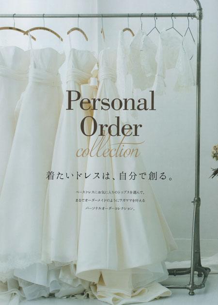 ウェディングドレス選び 自分で選べるデザインと理想のドレス探し