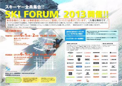 skiforum2013