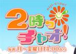 TBS_2時っチャオ!