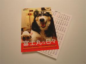 富士丸カレンダー