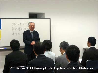 コトハナセミナー神戸第13クラス・オリエンテーション