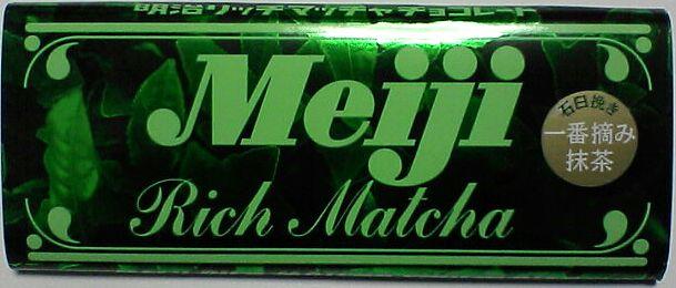 080112-09 明治リッチマッチャチョコレート