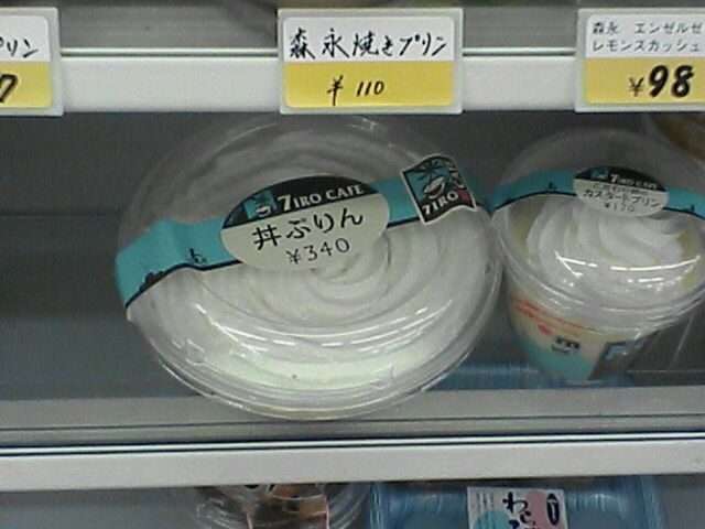丼ぷりん発見!