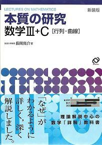本質の研究数学III・C〈行列・曲線〉—Lectures on mathematics