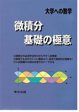 微積分/基礎の極意—大学への数学