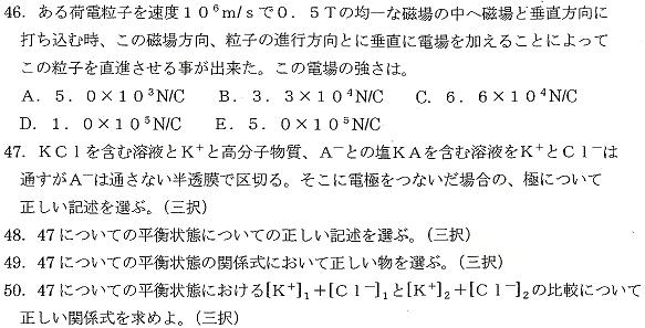 200?滋賀学士過去問生命科学46-50