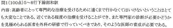 2003金沢学士英語1