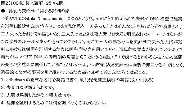 2003金沢学士英語2