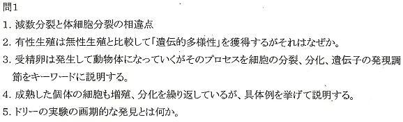 2003金沢学士生命科学1
