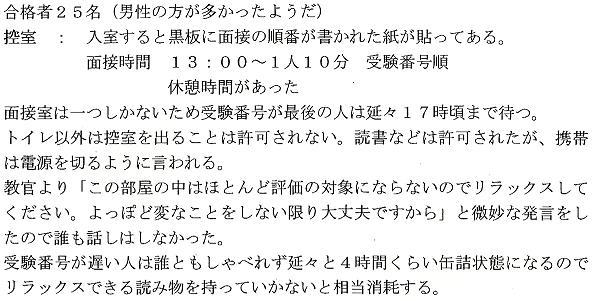 2003金沢学士面接1