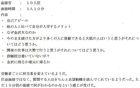 2003金沢学士面接3