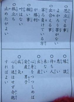 2009おみくじ02