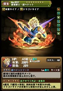 最強戦士・超ベジット_L